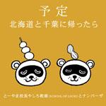 140130_yoteii_hokkaido.jpg