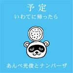 140130_yoteii_iwate.jpg