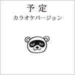 140130_yoteii_karaoke.jpg