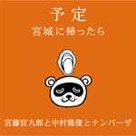 140130_yoteii_miyagi.jpg