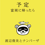 140130_yoteii_tomioka.jpg