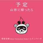 140130_yoteii_yamagata.jpg