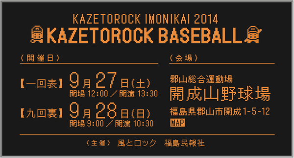 140315_baseball_logo.png