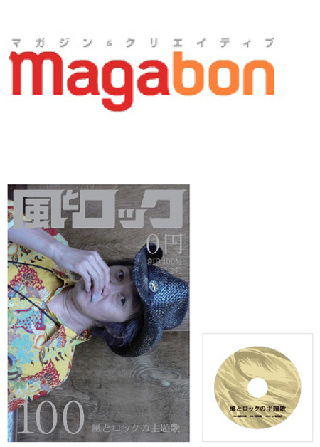 140509_magabon.jpg