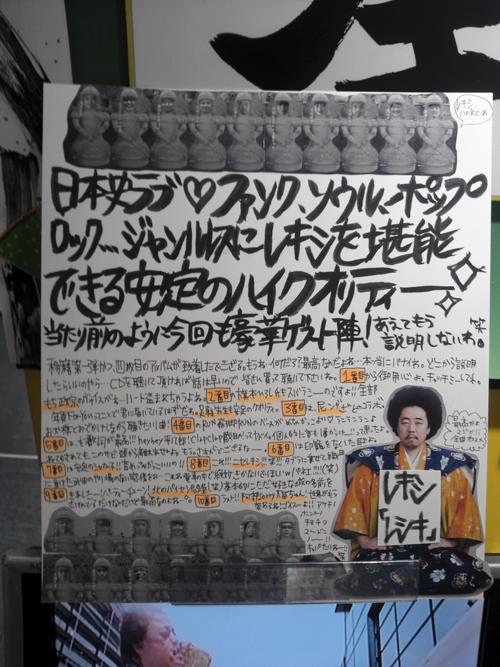 140604_reshiki03.JPG
