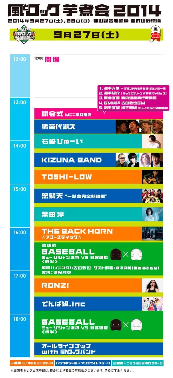 140915_timetable0927_s.jpg