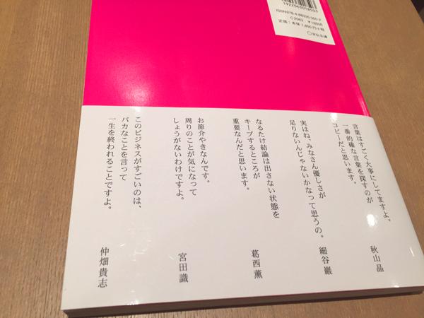 141030_KKRR_hon_2.jpg