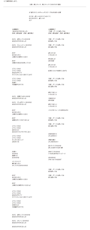 141219fukusima_utahime-RR3.jpg