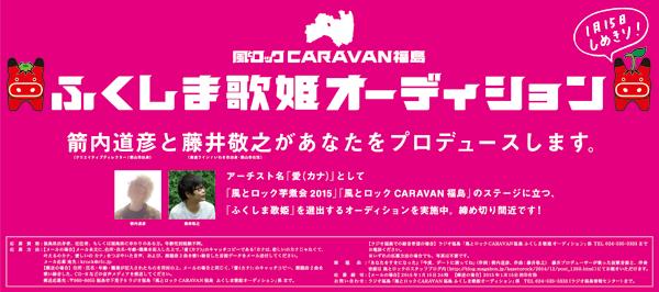 150114FUKUSHIMA_UTAHIME_s.jpg