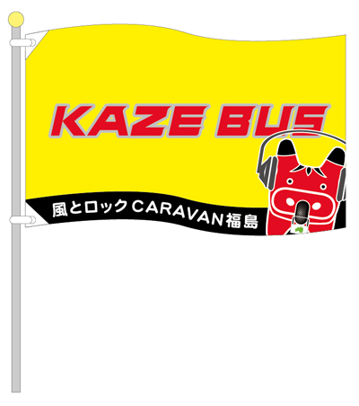 150310_kazebus_flag.jpg