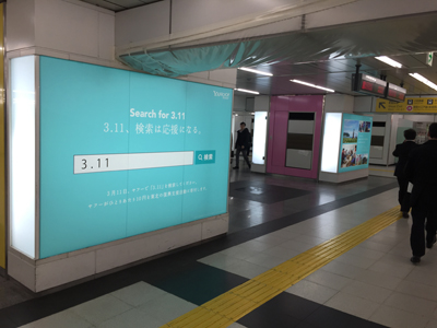 150310_yahooshinjuku01.JPG