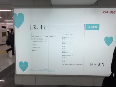 150310_yahooshinjuku03.JPG