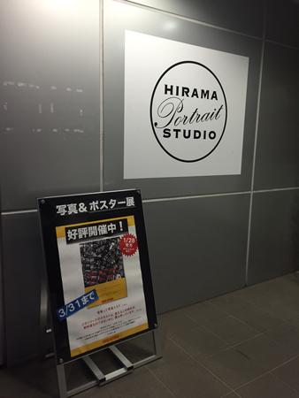 150401_hiramasan01.jpg