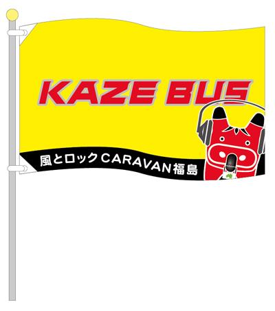 150430_kazebus_flag.jpeg
