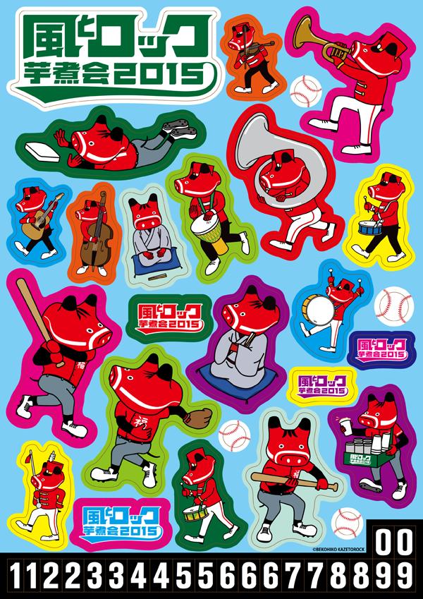 150917_imonyland_sticker-RR.png