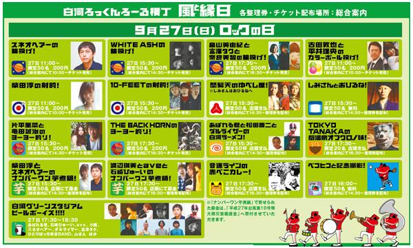 150924_YOKOCYO-27RR.png