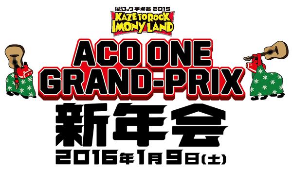 151213acoone_logo-SHINNENKAI-01.jpg