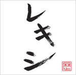 160401_rekishi.png