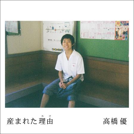 160601_umaretawake_past_JKT_RGB.jpg