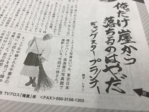 160620_rekishi01.jpg