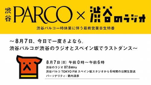 160628parco_shiburadi_ol.jpg
