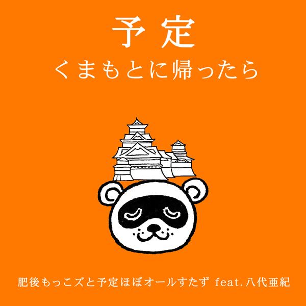 160708_yoteikumamoto.jpg