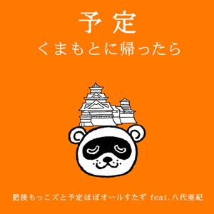 160708_yoteikumamoto_mini.jpg