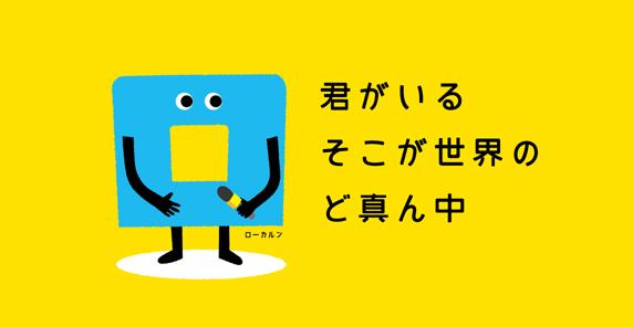 161124_Localun_WEB.jpg