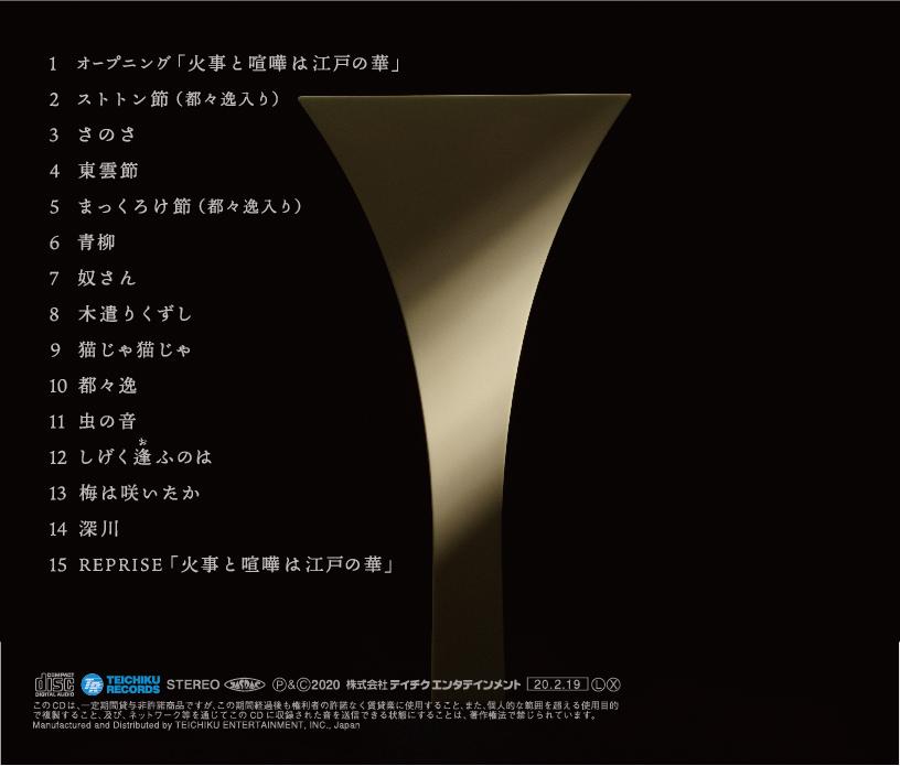 200121_Iki_JKT_ol-02.jpg