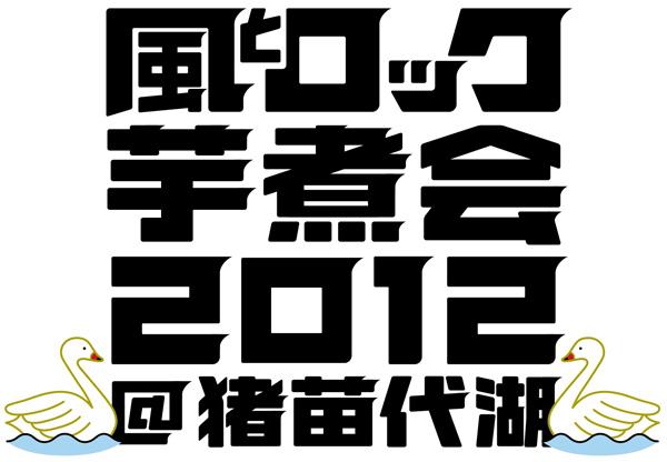 2012imonikai_logo.jpg