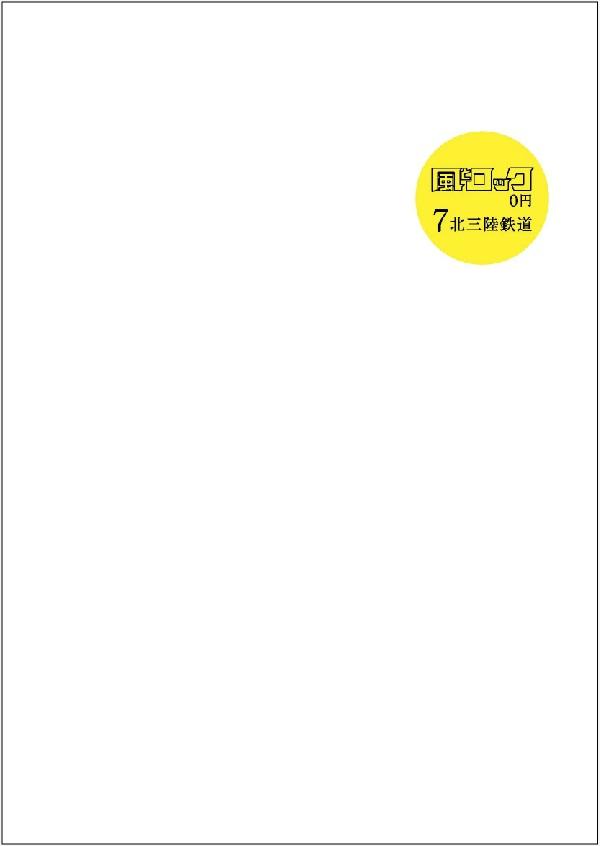 201307gekkan_RR_2.jpg
