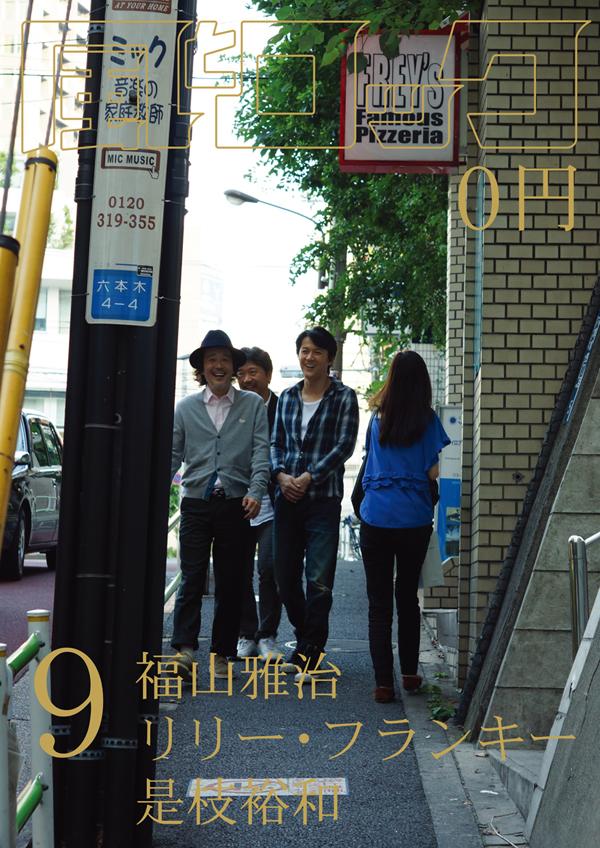 20130830_gekkan09_H1.jpg
