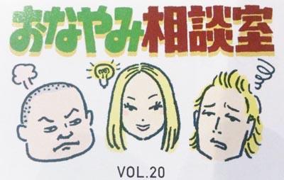 20131101_onayami1.jpg