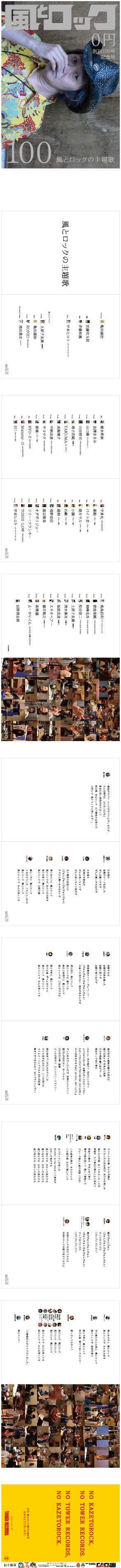 20140505_kinens.jpg