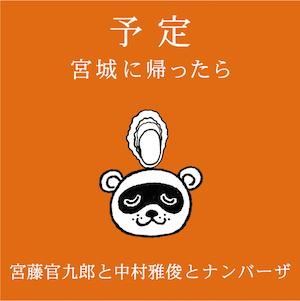 20160308yoteii_miyagi.jpg