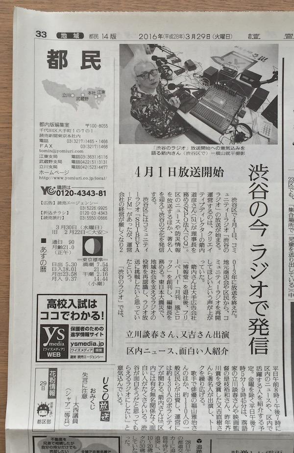 20160329yomiuri.jpg