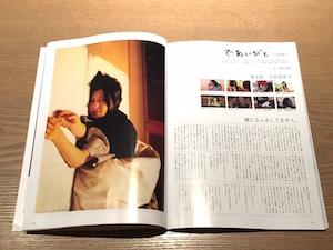 20160610deaibito.jpg