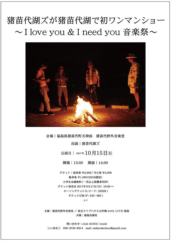 2017inawashirokos_0913_600.png