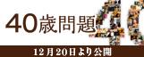 40sai_bnr1110.jpg