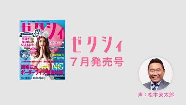 7gatsu_01.jpg