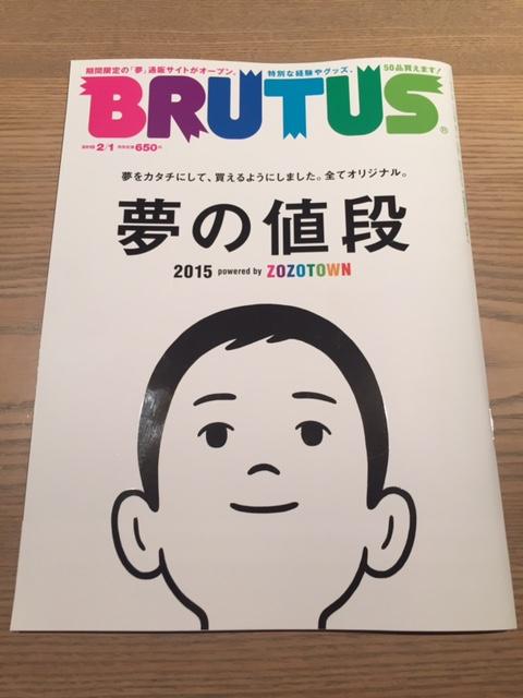BRUTUS-793.jpg