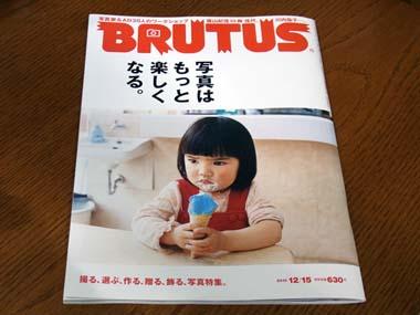 BRUTUS699_1.jpg