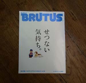 BRUTUS_696_01.jpg