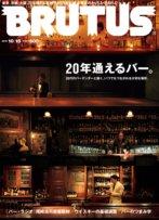 BRUTUS_book_02.jpg