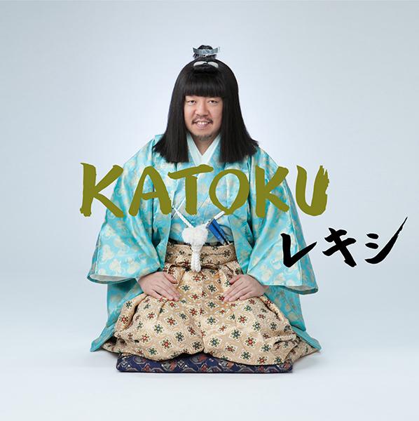 KATOKU_H1_syokai_RR%E7%94%A8.jpg