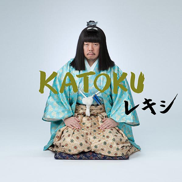 KATOKU_H1_tsujo_RR.jpg