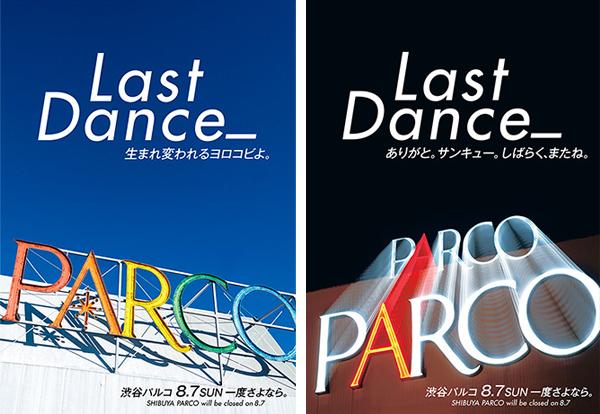 LastDance01.jpg
