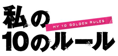 My10_logo_tape_pink.jpg
