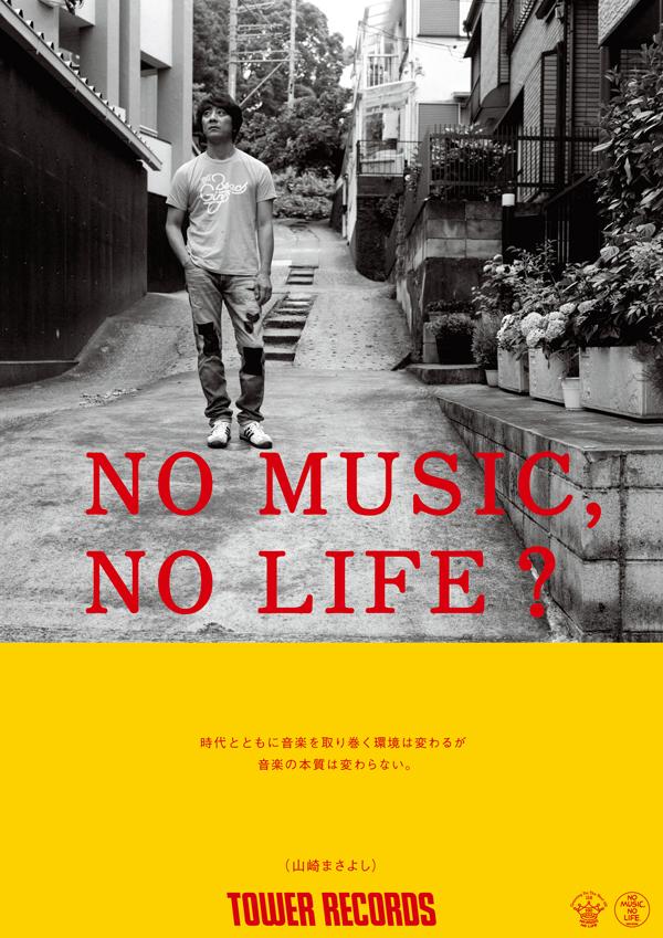 NMNL158_B1_YamazakiMasayoshi_main.jpg