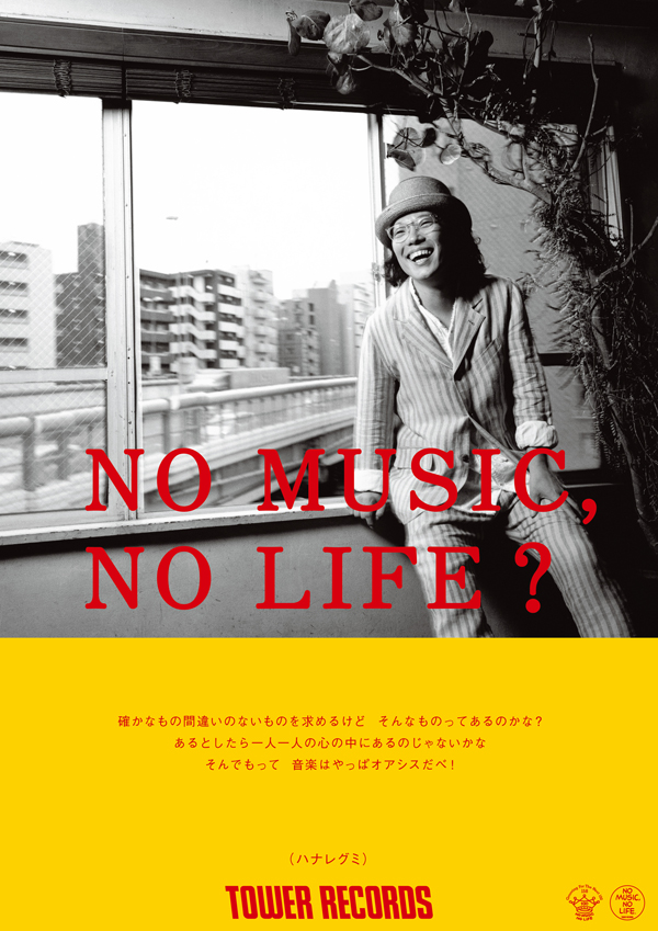 NMNL158_B1_hanaregumi_main.jpg